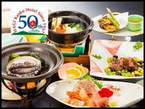 鮑・長萩和牛・お刺身を使った50周年記念料理です