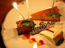 【記念日orお誕生日デザート付き】1泊2食付き★お値段そのまま♪