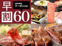 【早割】選べるお肉プラン