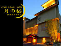 月の栖 熱海聚楽ホテル
