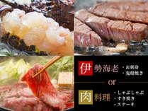 伊勢海老・お肉料理が選べるプラン