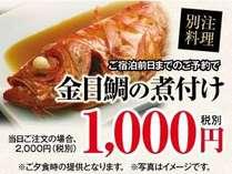 【グレードアップ】金目鯛の煮付け付きバイキングプラン