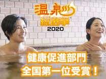 温泉総選挙2020年『健康増進部門』で 1位に選ばれた掛け流し100%の温泉。