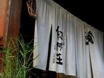 料理旅館 紅柿荘◆じゃらんnet