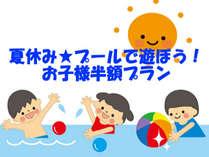 夏休み☆お子様半額プラン