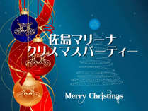 12月7日佐島マリーナクリスマスパーティー