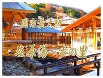 日本最大級湯っ歩の里