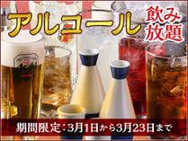 3/1~3/23限定アルコール飲み放題 ※画像はイメージです