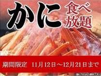 カニ食べ放題11月12日~12月21日まで※画像はイメージです