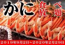 カニ食べ放題 2019.9.2-2020.02.29