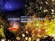 ◆JOZANKEI NATURE LUMINARIE 2018/ロマンティックな雰囲気が漂う自然散策路