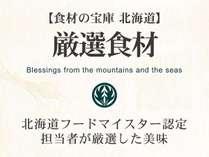 【厳選食材】北海道フードマイスター認定の仕入担当者が、道内各地を巡りその地の美味を買い付け