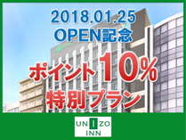 2018/1/25OPEN記念【ポイント10%】素泊まりプラン