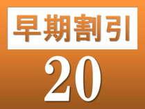 早期割引20日前<800円オトク>【素泊まり】