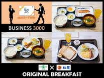 ビジネス応援3000【朝食付】