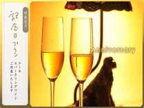 【記念日プラン】~お誕生日、結婚記念日、還暦祝いなど、お祝い向けの特典が付いたプランです。