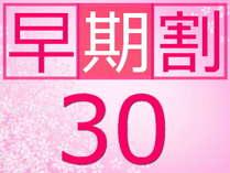 【早期割】30日以前のご予約でお一人様2,000円お得★旬のふる里料理~源泉掛流し♪【じゃらん限定】
