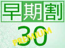 【早期割】PREMIUM~人気の日程が30日前までのご予約で、おひとり様 2,000円もお得です