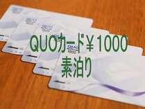 使って便利♪ 【QUOカード1000円】 素泊りプラン ◇Wi-Fi&有線LAN同時利用可能◇