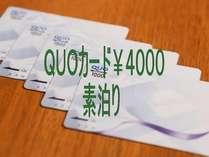 使って便利♪ 【QUOカード4000円含む】 素泊りプラン ◇Wi-Fi&有線LAN同時利用可能◇