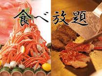 茹でずわい蟹&ジューシーステーキ食べ放題!