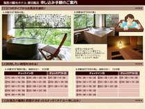 ◆貸切風呂お申込み方法