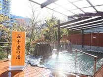 男性露天風呂 「五十里の湯」庭園風の佇まい。