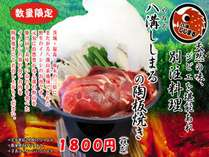 ◆八溝ししまる陶板焼き 1,800円(税別) ※数量限定