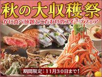 9月1日から11月30日までの期間限定で「秋の大収穫祭 かに食べ放題とこだわりのスイーツフェア」を開催