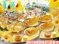 【6/1~8/31】夏色デザートフェア♪