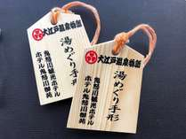 ◆ご宿泊者様入浴無料◆鬼怒川2館湯めぐり手形(鬼怒川観光ホテル・鬼怒川御苑)