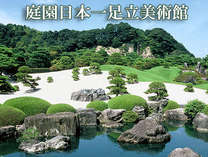 米国の日本庭園専門誌で足立美術館の庭園を初回の2003年から連続で「庭園日本一」の足立美術館。