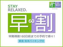 【早割60】お得にリゾートプラン(朝食付)