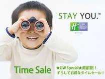 【GW Special★直前割】ゴールデンウィーク☆ずらしてお得♪タイムセール(朝夕食付)