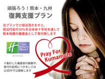 【がんばろう!熊本・九州】今、わたしたちにできることを!熊本地震復興支援プラン(朝食付)