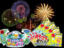 【みやざき・夏フェスクーポン付】レイトチェックインでお得♪満喫みやざき☆サマープラン(朝食付)