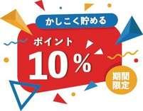 【ポイント10%】【素泊り】サウナ付き天然温泉でゆったりリラックス♪駐車場無料!