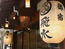 自家源泉より掛け流しの湯船は4種10か所。山の温泉宿でしっとり過ごすひとときを