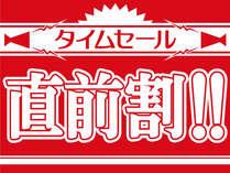 """■ ゴールデンウィーク限定!! ■ ★☆ 訳あり◇緊急特価 ☆★""""キャンセル""""が出た為、このお値段で!!"""