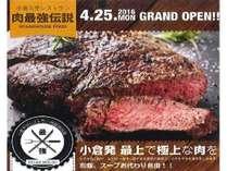 【夕食付】 スーパーアメリカンステーキ 数量限定ザブトン ■展望11F 肉最強伝説ステーキセット