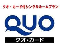 【2000円QUOカード付】シングルルーム 朝食バイキング 駐車場&24時間ウェルカムドリンクコーヒー