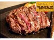 11階展望レストラン『小倉天空レストラン 肉最強伝説』