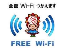 全館どこでもWi-Fi無料接続できます。
