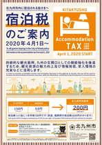 宿泊税について