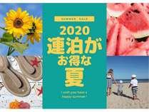 2020夏★連泊がなっトク!夏得!