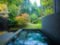 【客室露天風呂】四季折々の表情が見られるお風呂