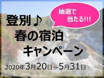 登別♪春の宿泊キャンペーン