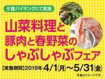 山菜料理と豚肉と春野菜のしゃぶしゃぶフェア(2019年4月~5月末)