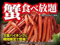 期間限定かに食べ放題フェアー(除外日12月28日~1月4日)