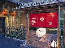 松江の湯宿 てんてん手毬